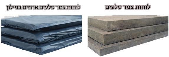 צמר סלעים