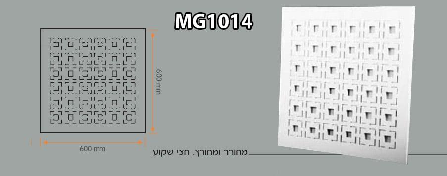 אריחי גבס מעוצבים MG01014