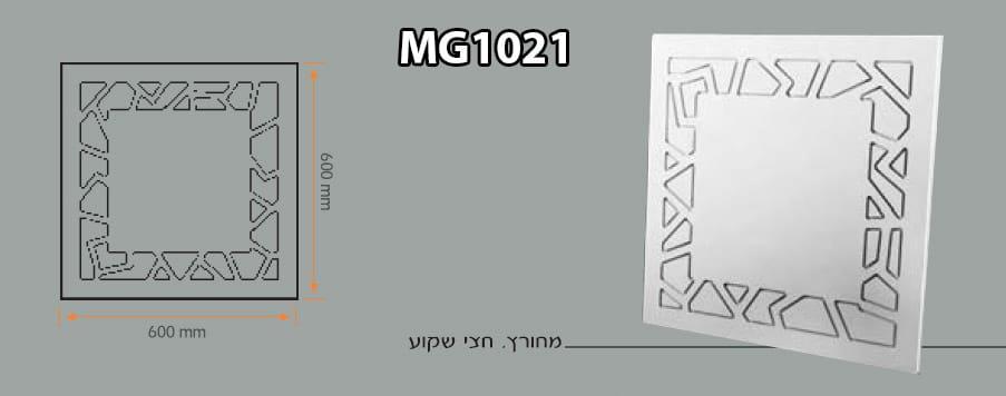 אריחי גבס מעוצבים MG01021