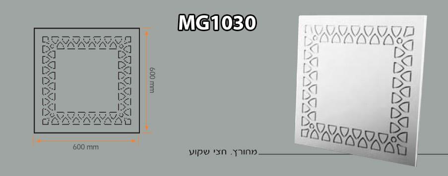 אריחי גבס מעוצבים MG01030