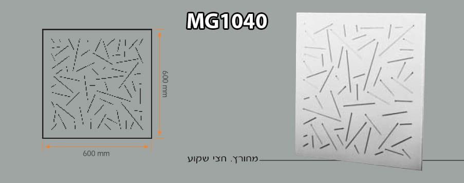 אריחי גבס מעוצבים MG01040