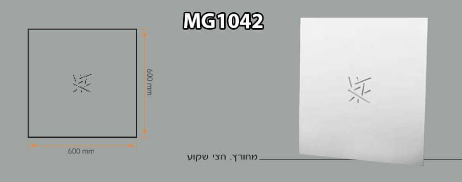 אריחי גבס מעוצבים MG01042