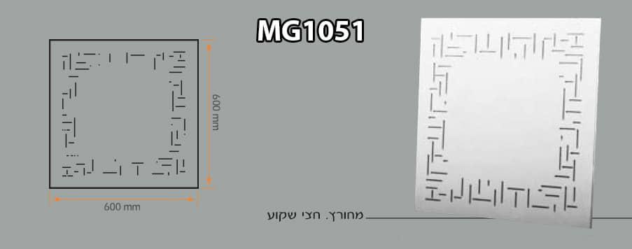 אריחי גבס מעוצבים MG01051