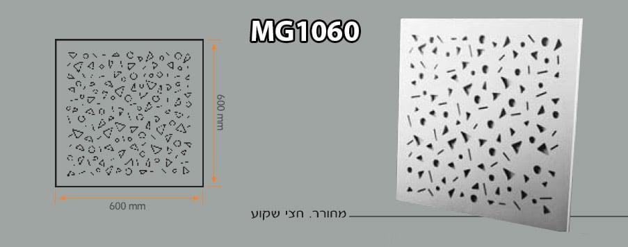אריחי גבס MG01060