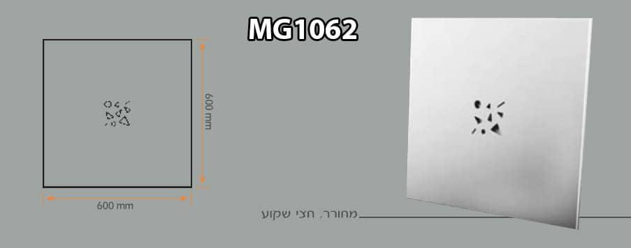 אריחי גבס מעוצבים MG01062