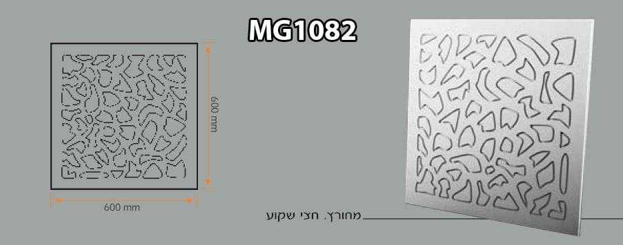 אריחי גבס מעוצבים MG01082
