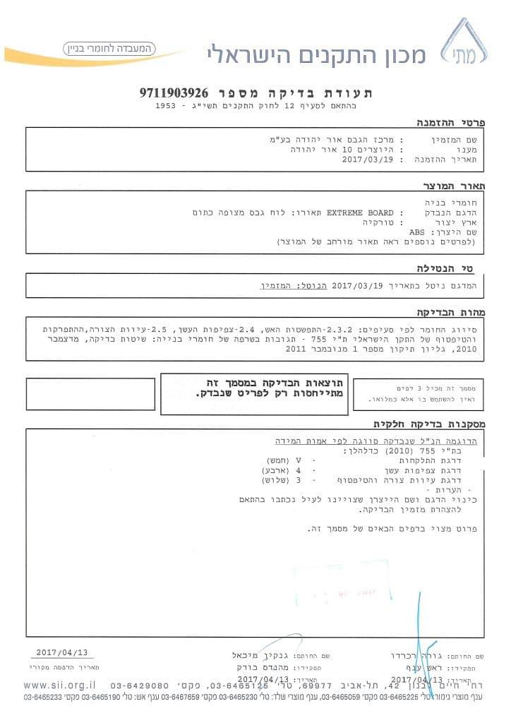 אישור מכון תקנים - אקסטרים בורד