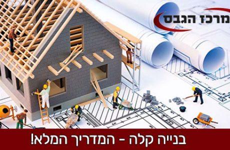 בנייה קלה – כל מה שחשוב לדעת